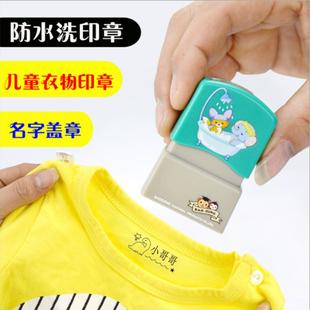 幼儿园名字印章儿童姓名衣服小印章防水宝宝衣物卡通可爱专属