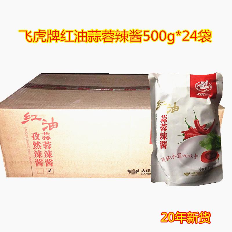 天津飞虎红油蒜蓉辣酱蘸食调料 餐饮烧烤店500g包装整箱24袋包邮