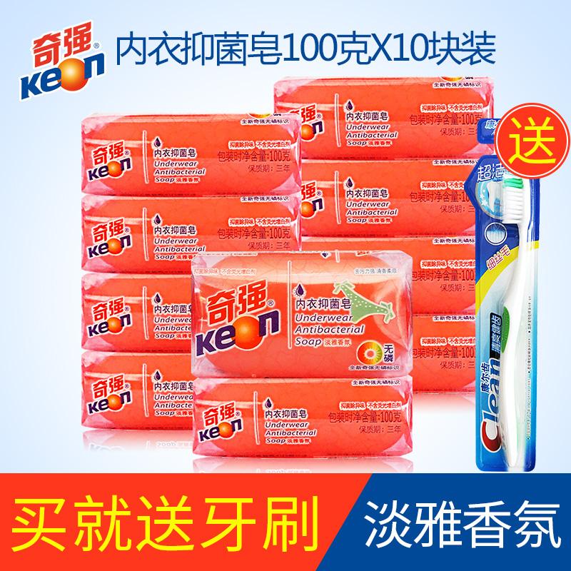 keon/奇强内衣皂100g*10块 男女士内衣裤洗衣皂肥皂送牙刷一支