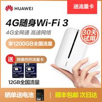 顺丰次日达华为随行WiFi3移动随身WiFi无限流量神器4g全网通上网卡笔记本无线网卡插卡车载mifi华为e5576