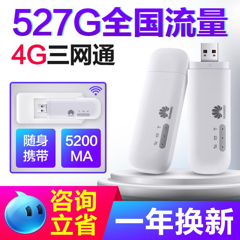 【送流量】华为随行wifi 2 mini笔记本电脑无线网卡e8372h-155上网卡托随身4g插卡不限全国流量移动车载设备