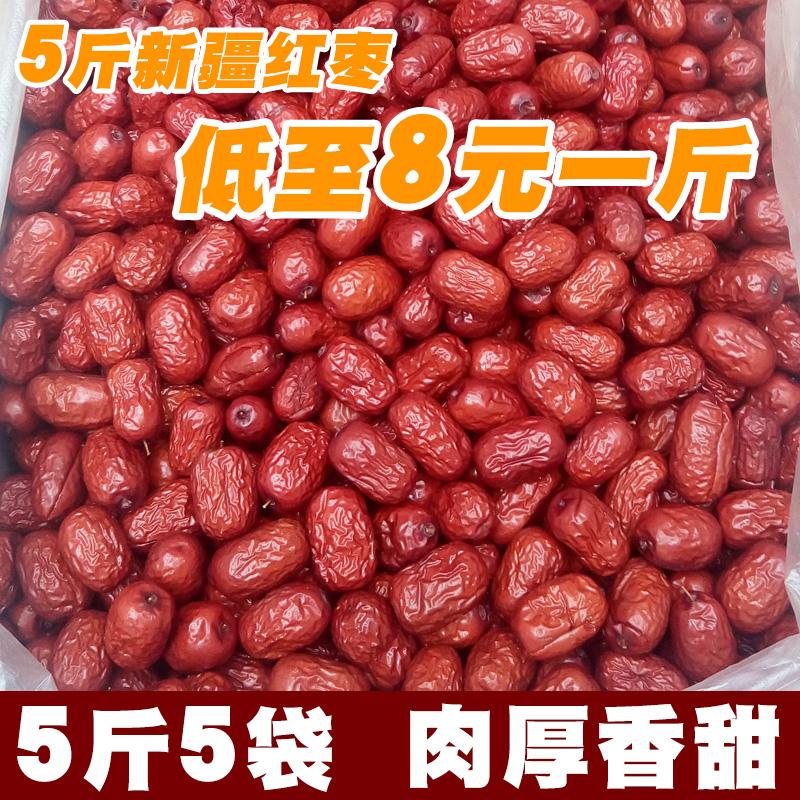 新疆特产红枣大枣阿克苏灰枣5斤散装整箱小红枣子干果休闲零食