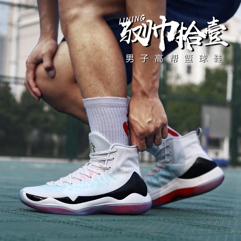 李宁驭帅11篮球鞋水蜜桃鸳鸯男鞋(用1元券)