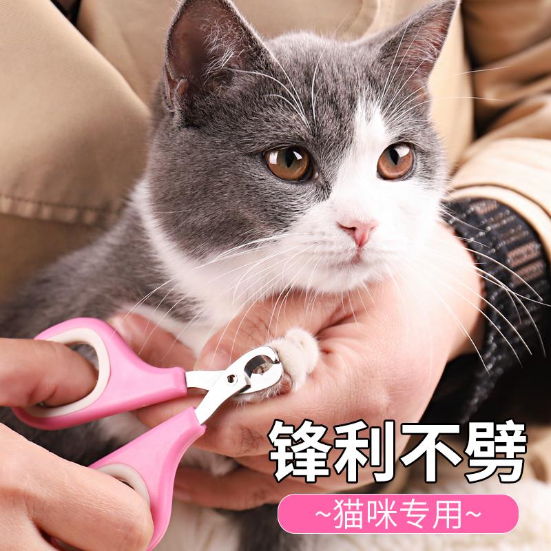 猫咪指甲剪专用猫磨甲器宠物剪指甲狗狗指甲钳指甲刀宠物剪刀用品
