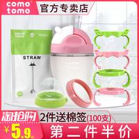 comotomo可么多么官方奶瓶配件手柄绳扶把吸管奶瓶盖子中间环粉绿