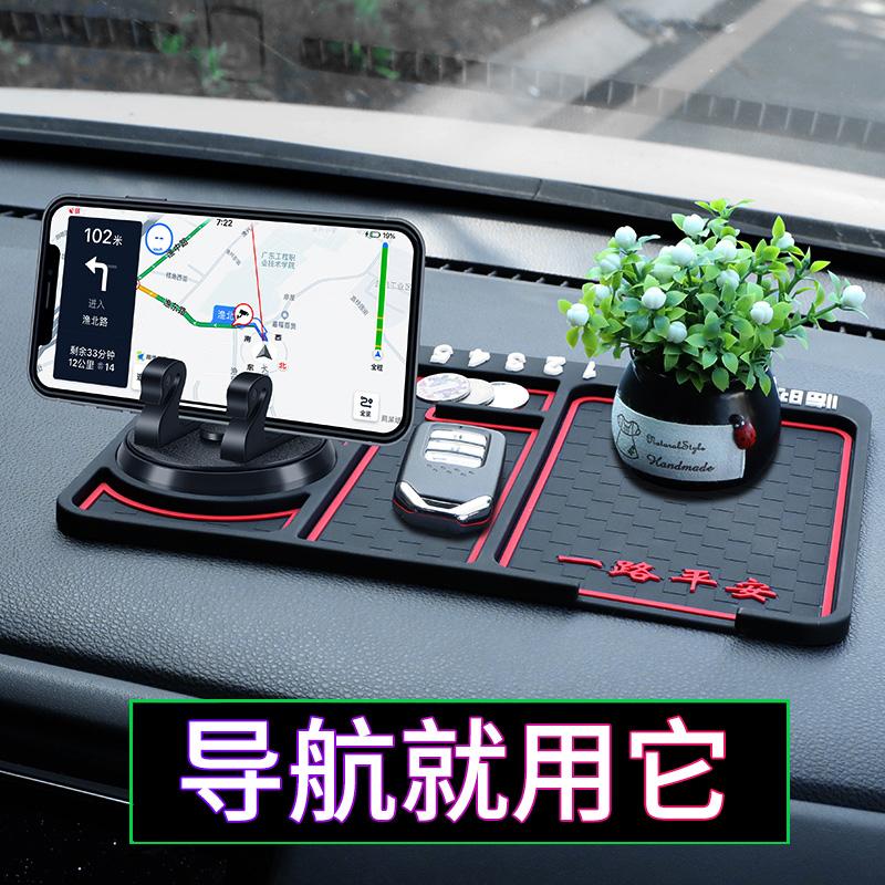 车载车内手机摆件防滑垫汽车中控台仪表台车用置物垫装饰用品大全