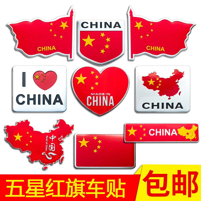 中国五星红旗金属爱国车贴汽车标装饰3D立体个性国旗贴纸划痕遮挡