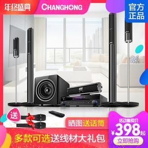 Changhong/长虹C168 5.1家庭影院音响套装高端3d家用客厅无线环绕全套木质7.1影音电器设备功放落地组合音箱