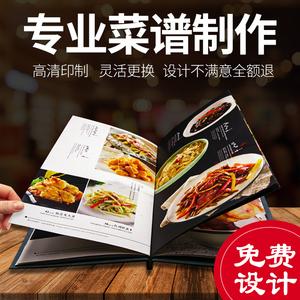 精装皮壳封面菜谱设计制作活页本