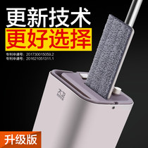 David free Hand Wash flat mop Z9 home wood flooring tile dry and wet dual-use topology lazy man mop bucket cloth