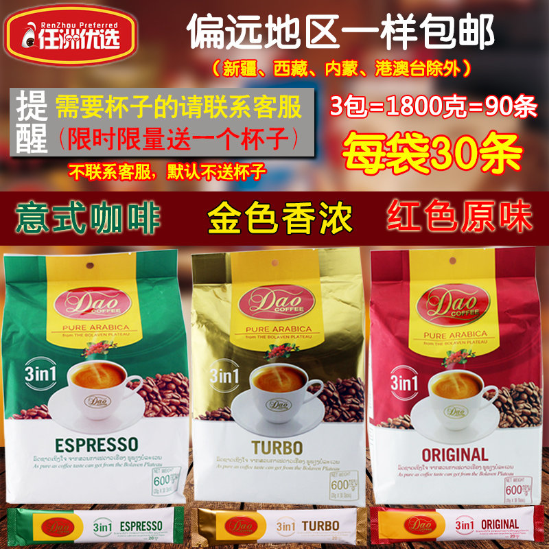 老挝咖啡DAO TURBO速溶三合一阿拉比卡咖啡特浓意式原味老挝特产