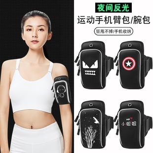 跑步手机臂包反光手拿袋女通用手腕健身男士装备运动手机臂套夜跑