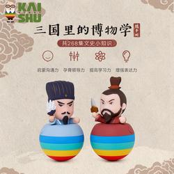 【凯叔讲故事】凯叔三国演义博物学诸葛亮曹操儿童玩具早教故事机