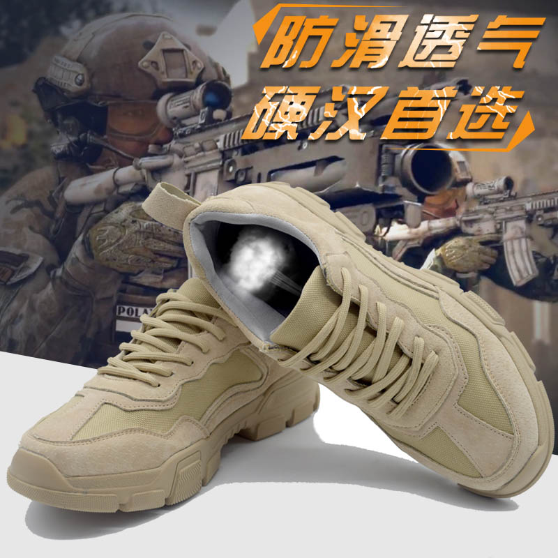 Low top training shoes CQB sand color mens outdoor antiskid mountaineering shoes desert special duty training shoes 07A training shoes military shoes