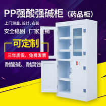 pp reagent cabinet pp utensils cabinet laboratory utensils Cabinet Laboratory savings cabinet acid and alkali reagent cabinet