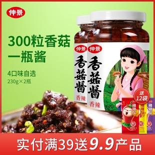 仲景香菇酱300粒香菇一瓶酱 拌饭酱拌面酱230g*2蘑菇酱自选口味