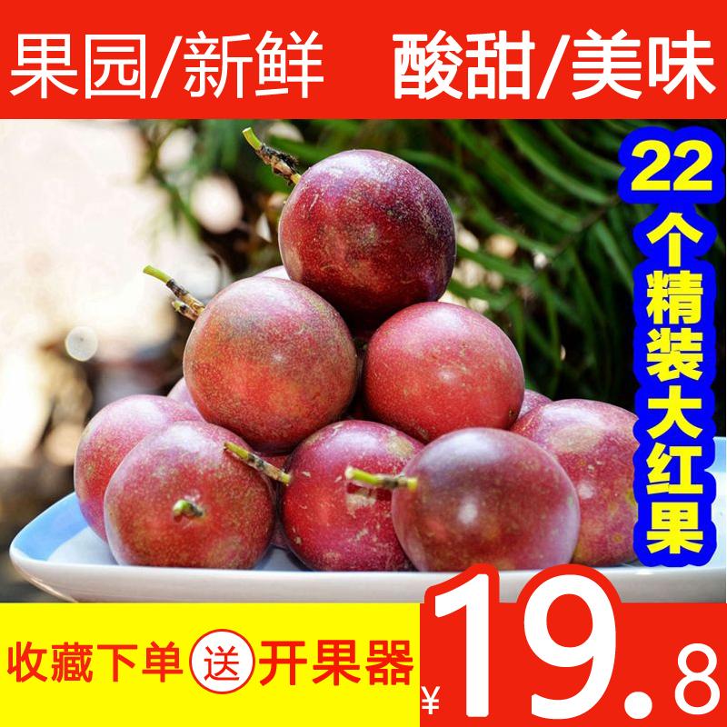 29.80元包邮百香果广西热带水果新鲜西番莲鸡蛋果22个精装大红果酸爽可口