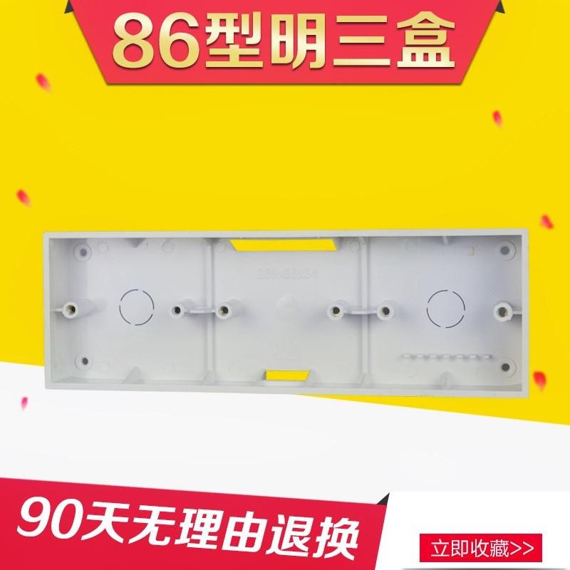 pvcother86型其他型明盒明装底盒开关盒插座盒子底合三联三位热销