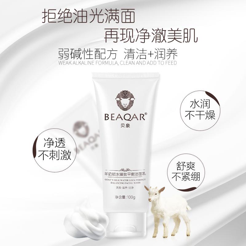 有赠品用奶养肤 贝泉羊奶锁水臻致平衡洁面乳女温和补水保湿控油洗面奶