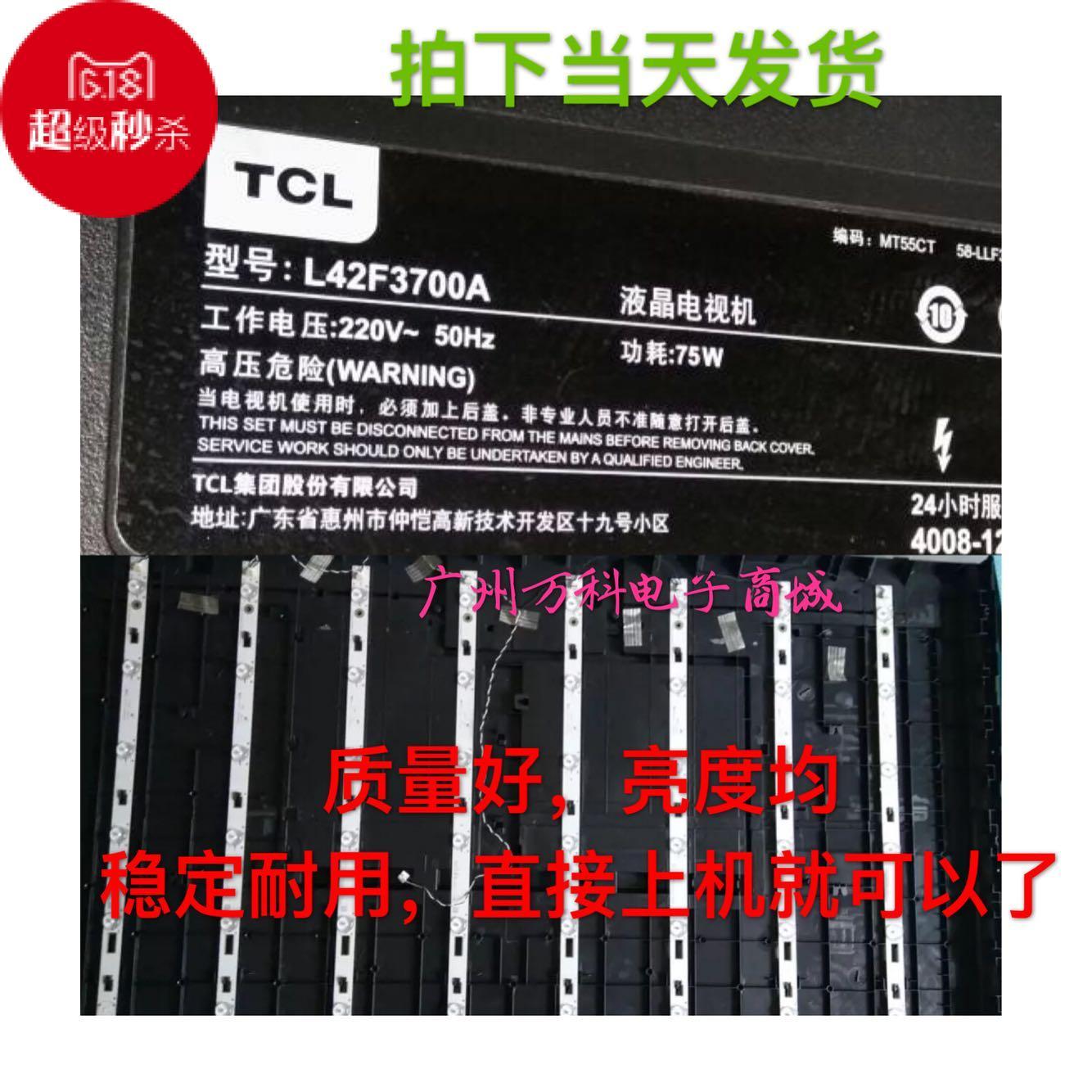 TCL L42F3700A灯条4C-LB4206-YH4 006-P2K2123A屏LVF420NDAL一套