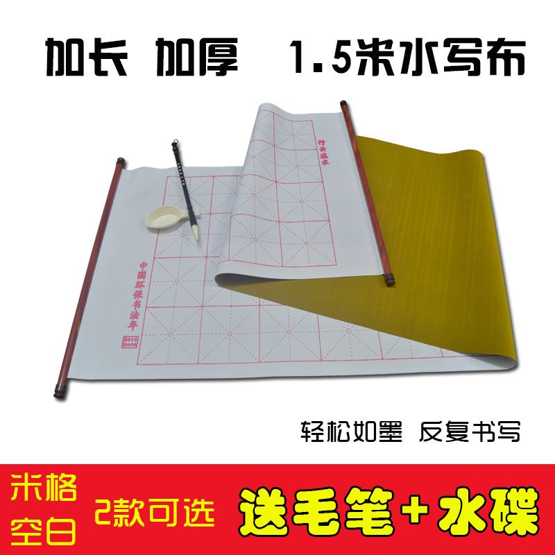 1.5米大号水写布毛笔套装初学者成人仿宣纸加厚加长书法空白米格