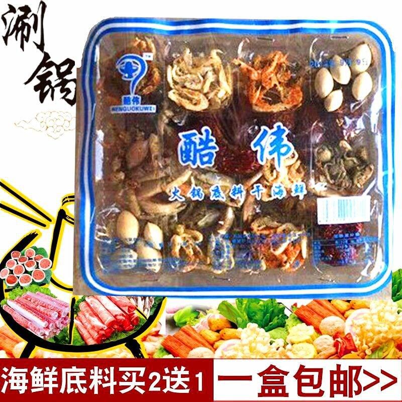包邮正宗海鲜火锅底料100g东北特产老式涮羊肉调味料海鲜干货香。