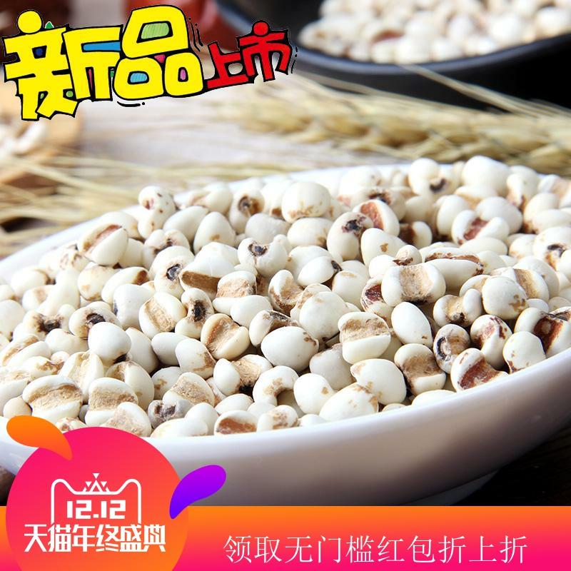 野三坡_贵州大薏米仁500g*5袋 杂粮薏仁米苡仁米苡米仁。,可领取1元天猫优惠券