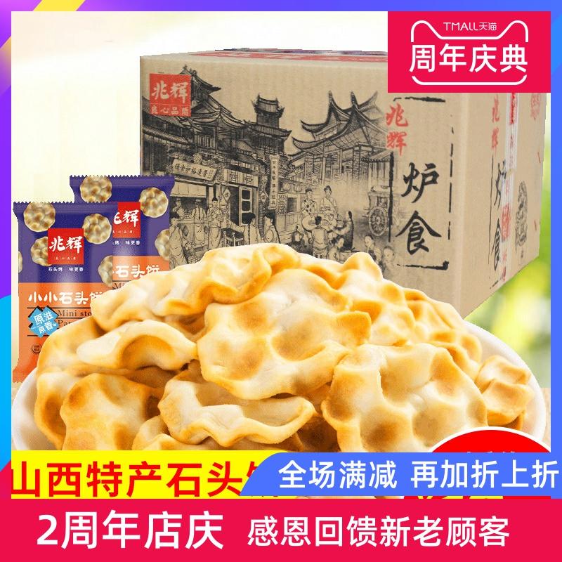 兆辉小小石头饼900g整箱山西特产小吃饼干老饼坊手工石子馍零食品