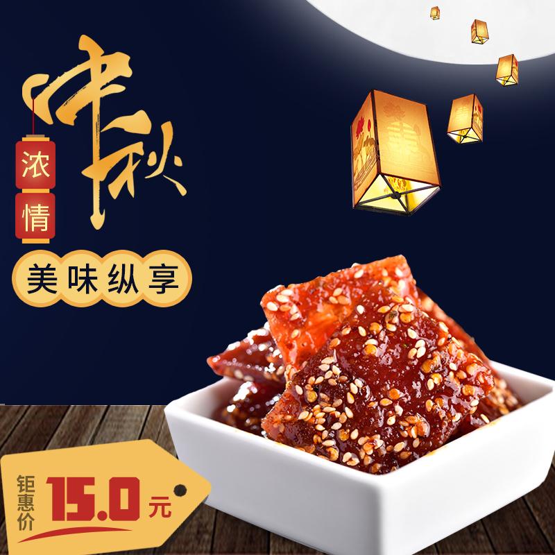 真吃货香辣猪肉铺原味蜜汁香辣精制靖江特产时尚小吃休闲肉类零食