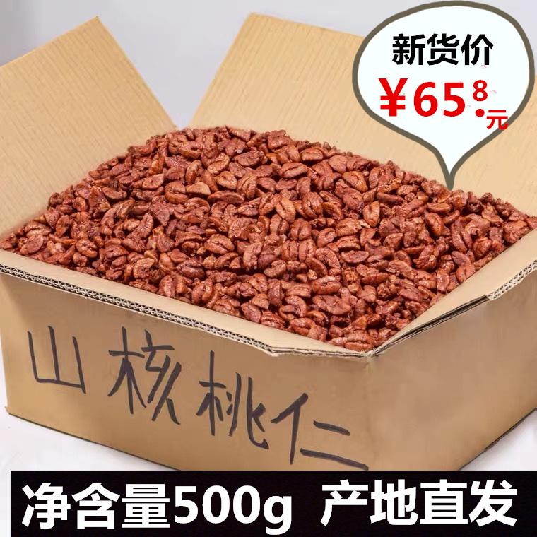 袋装新货临安山核桃仁500g净含量散装小核桃仁低糖果仁孕妇零食