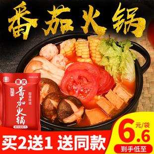 十吉重庆番茄火锅底料200g四川家用酸甜清汤番茄锅商用家用酱调料