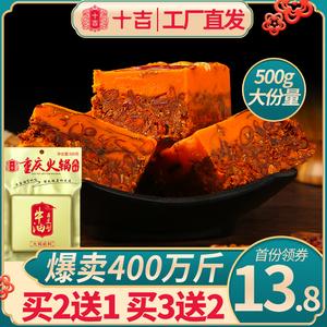 十吉重庆火锅底料500g正宗四川家用牛油麻辣红烧料小包装一人份