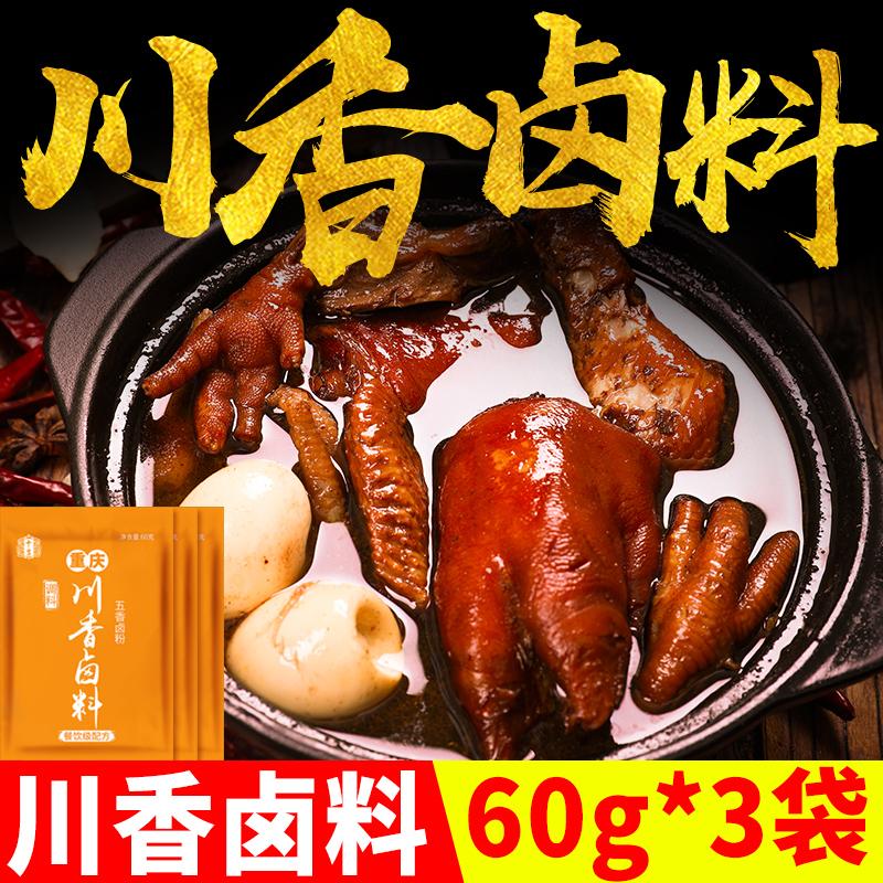 十吉重庆川香卤料60g*3袋卤料包五香家庭老卤水汁卤肉卤牛肉调料