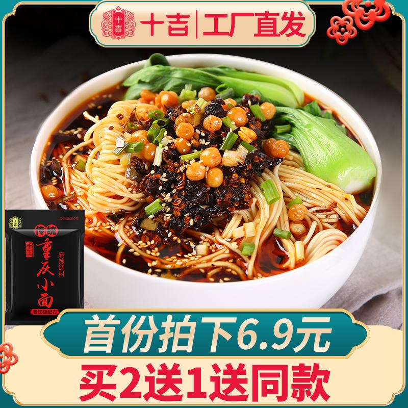 十吉重庆小面调料麻辣煮面拌面凉面担担面米线面条酱料