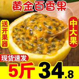 海南黄金百香果5斤大果新鲜当季水果酱黄皮西番莲批发3包邮特级甜