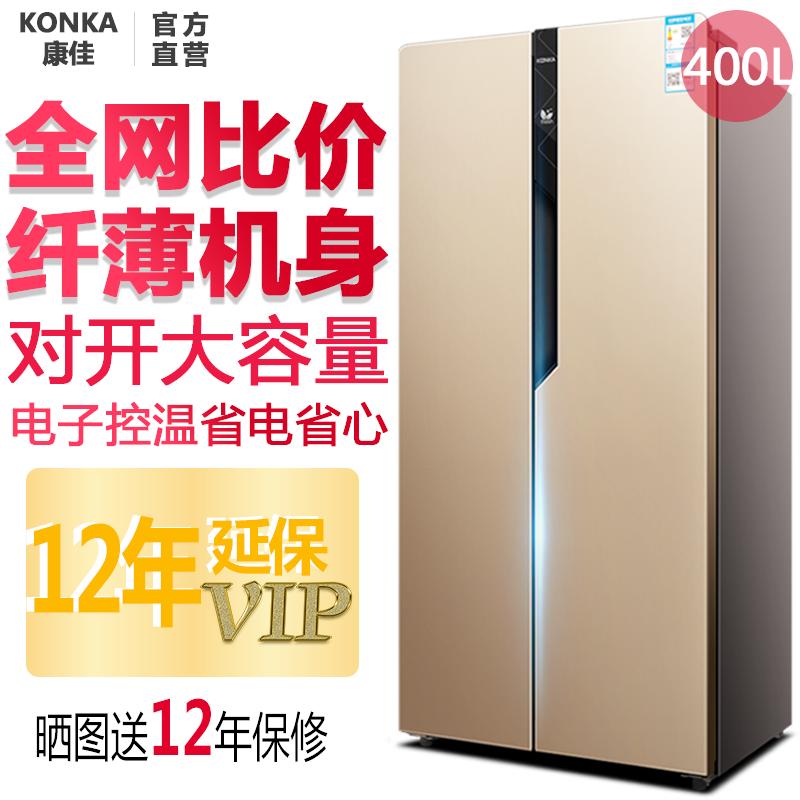 康佳双开门冰箱家用对开门双变频电脑控温风冷无霜十字四门电冰箱