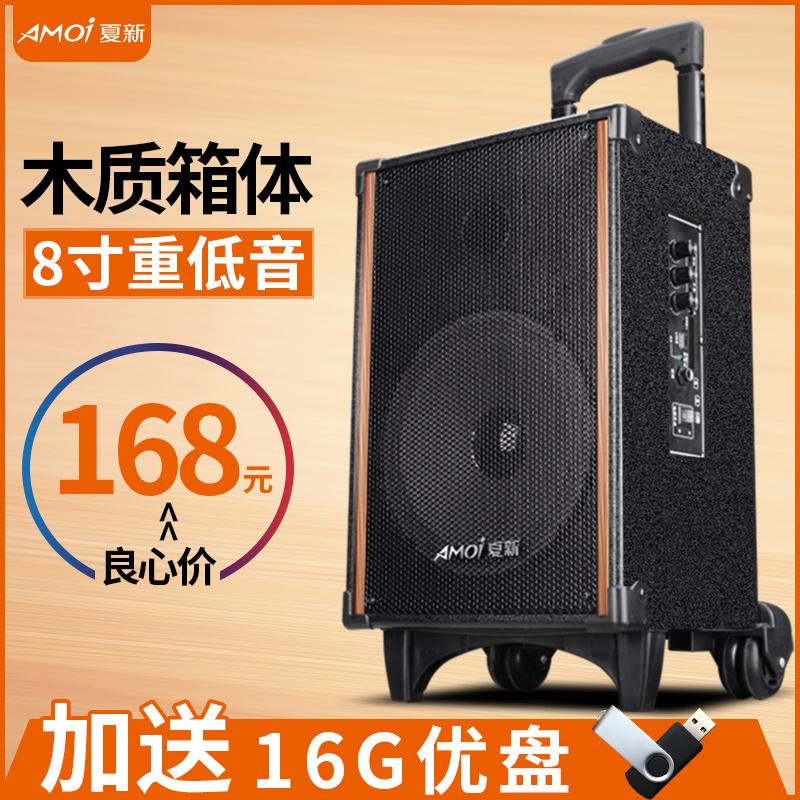 夏新506广场舞音响音质好吗,声音大吗,销量排行