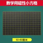 磁性田字格黑板贴 学校教学老师教具数学5x5小方格加厚软磁贴包邮