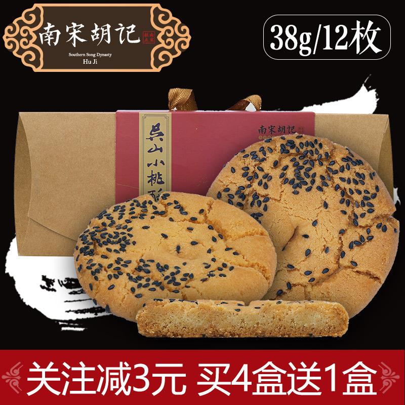 南宋胡记 杭州特产桃酥饼干零食糕点手工礼盒装 伴手礼一口酥12只