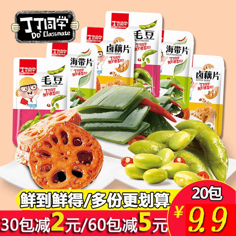 丁丁同学素食香辣味海带藕片麻辣小包装即食小吃下饭菜休闲零食品