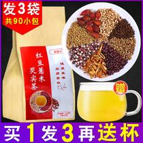 红豆薏米芡实茶去气赤小豆薏仁花茶组合茯苓祛茶花草茶beutea