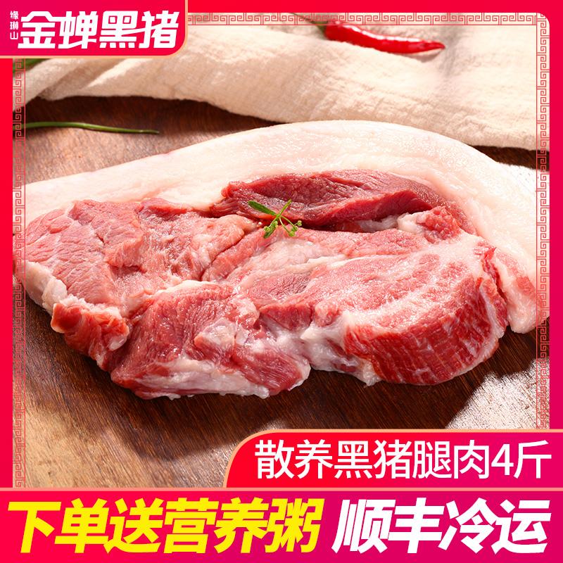 金蝉黑猪肉 土猪肉 4斤新鲜冷冻农家散养原生态猪肉 黑猪肉腿肉