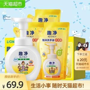 原装进口狮王 柠檬香套组趣净泡沫洗手液850ml抑菌儿童家庭套装