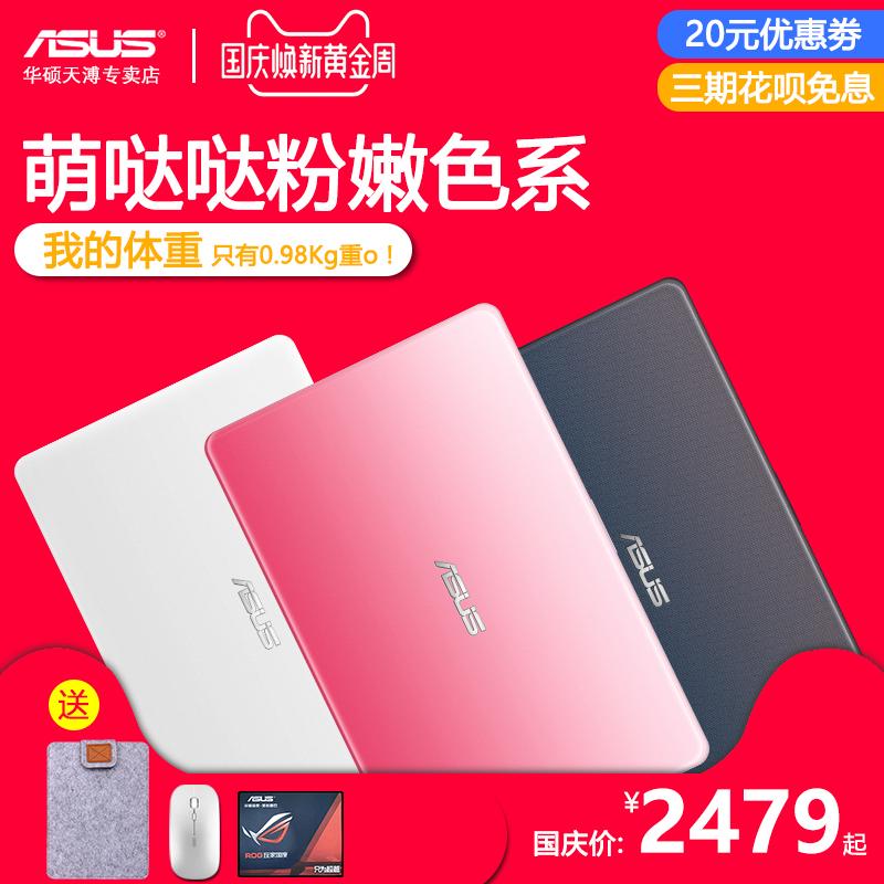 Asus/华硕 E203NA超薄轻薄便携迷你笔记本电脑学生商务办公手提上网本四核女生电脑粉色白色11.6英寸分期新