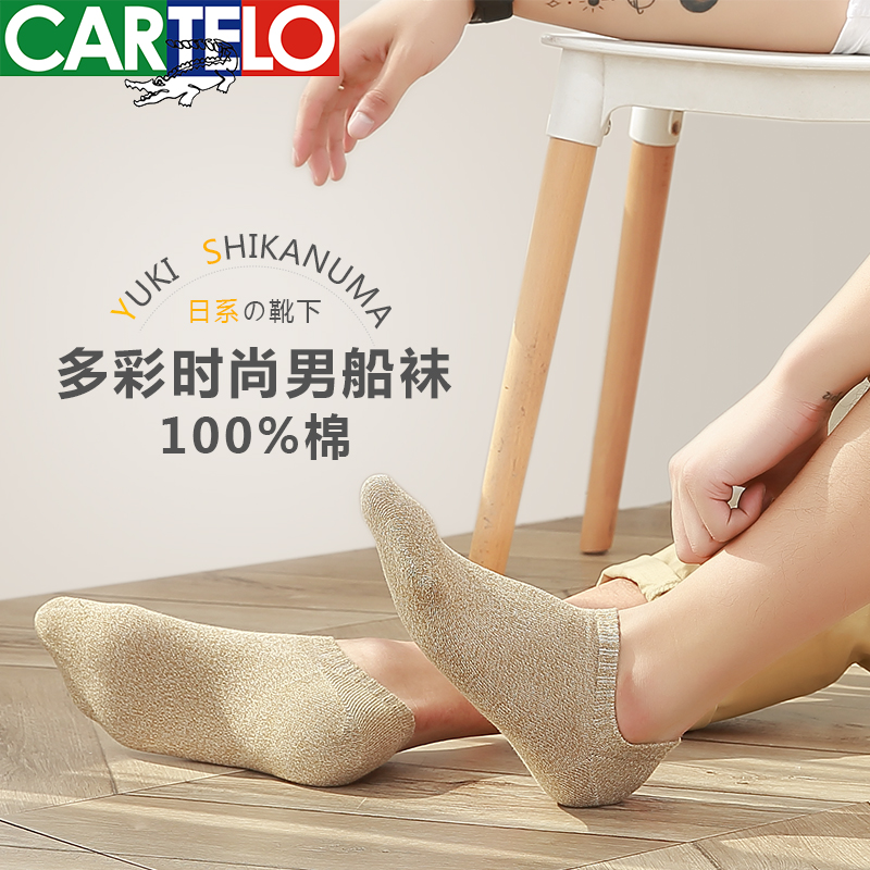 Cartier crocodile socks mens cotton socks deodorant and sweat absorbing shallow mouth low top mens spring thin sports boat socks