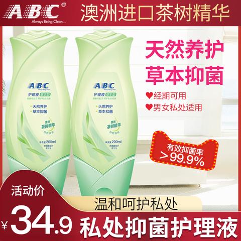 ABC卫生护理液私密洗护液女性清洗液男士进口茶树精华抑菌祛异味