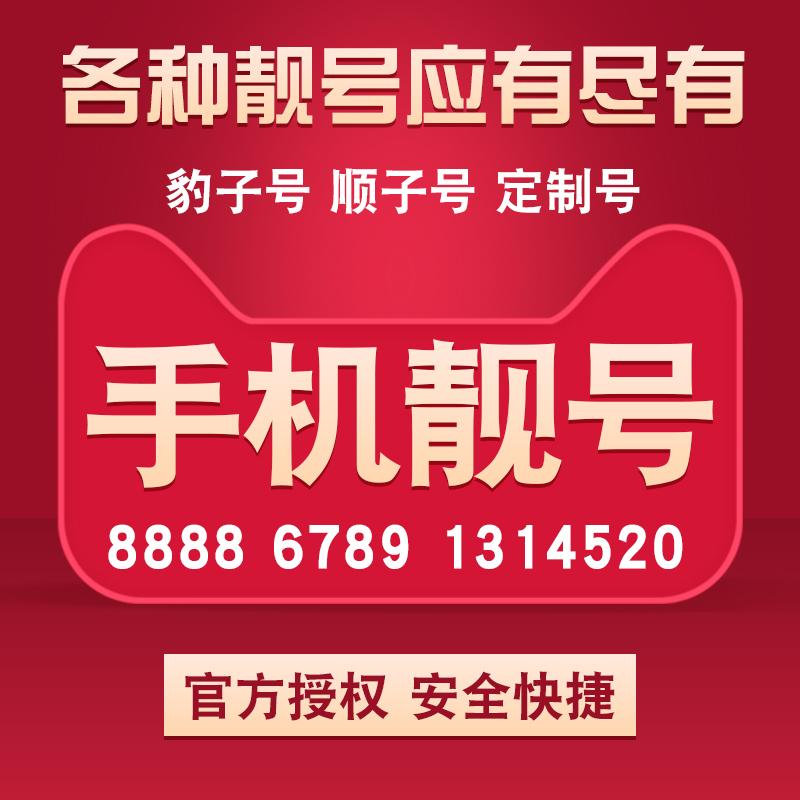 手机号移动靓号本地选号全国通用电话号码卡吉祥好号大王卡虚拟卡
