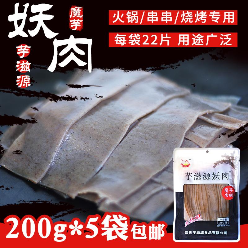 芋滋源妖肉魔芋200g*5四川特产家用新鲜魔芋火锅串串烧烤食材包邮