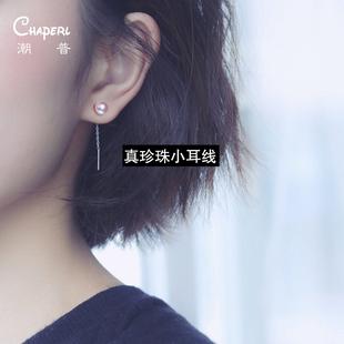 小耳线女淡水真珍珠2019新款潮气质长款短款925纯银流苏耳环耳饰