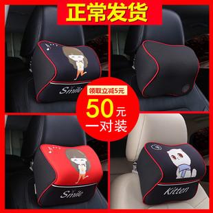 汽车头枕护颈枕一对车载车内座椅用品记忆棉卡通可爱护颈椎腰靠枕价格